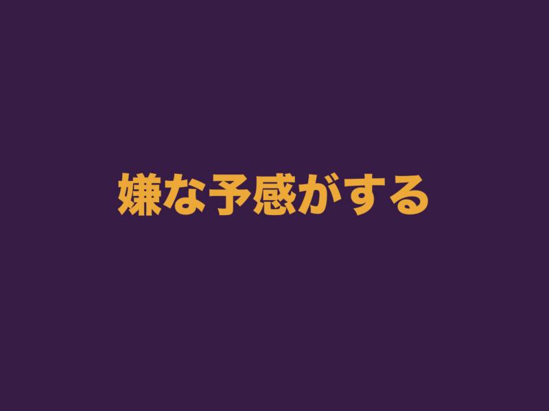 f:id:nkgt_chkonk:20161212135351j:plain