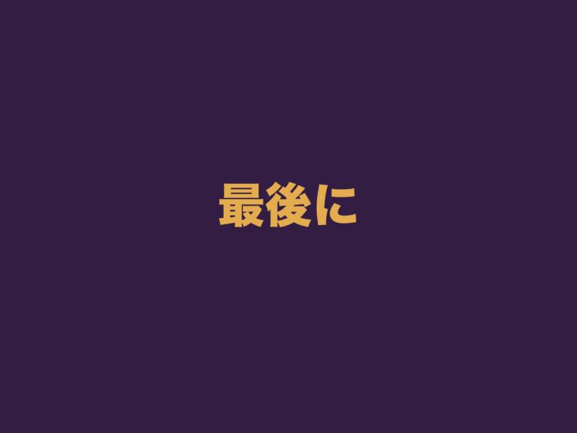 f:id:nkgt_chkonk:20180910155703p:plain