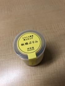 板橋プリン1