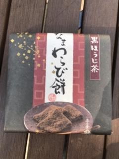 生わらび餅 黒ほうじ茶