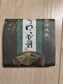 菓匠百選 生わらび餅 宇治抹茶