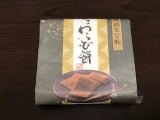 菓匠百選 生わらび餅 焙煎きな粉