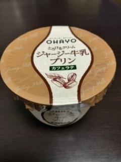 ジャージー牛乳プリン(カフェラテ)