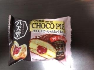 チョコパイ カスタードクリーム&あまおう味