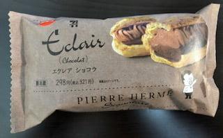 ピエール・エルメ シグネチャー エクレア ショコラ