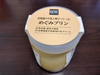 北海道の牛乳と卵でつくっためぐみプリン
