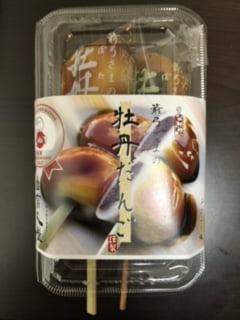牡丹だんご「揚げ醤油味、みたらし味」