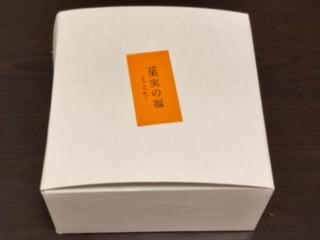 ブルーベリーの福(仁々木)箱