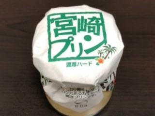 宮崎プリン 濃厚ハード(イーナプリン)