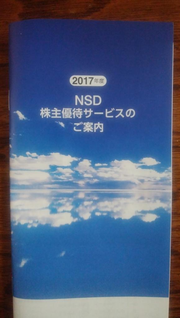 f:id:nko170529:20171125093233j:plain