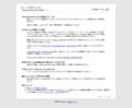 Google セーフ ブラウジング診断ページ: ameblo.jp/saeko-doll