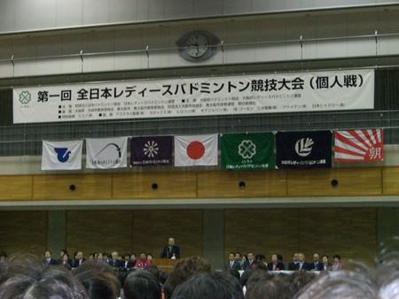 全日本レディース 開会式