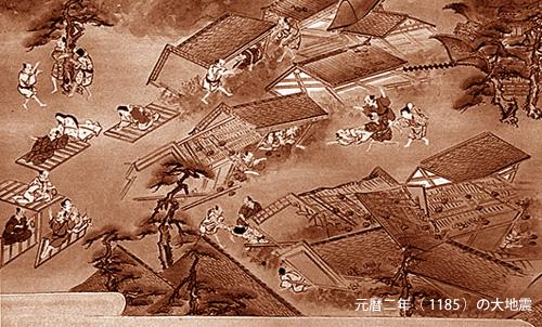 1185年 元暦の大地震