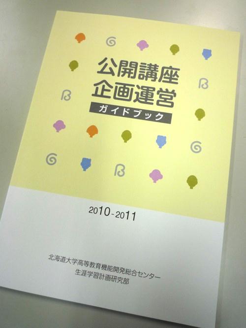 f:id:nmikami:20100430133841j:image:right