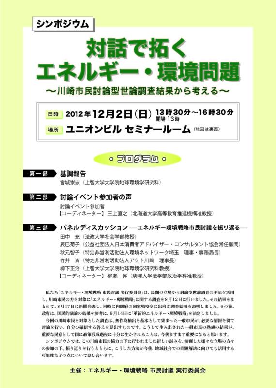 f:id:nmikami:20121126144116j:image:w300:right