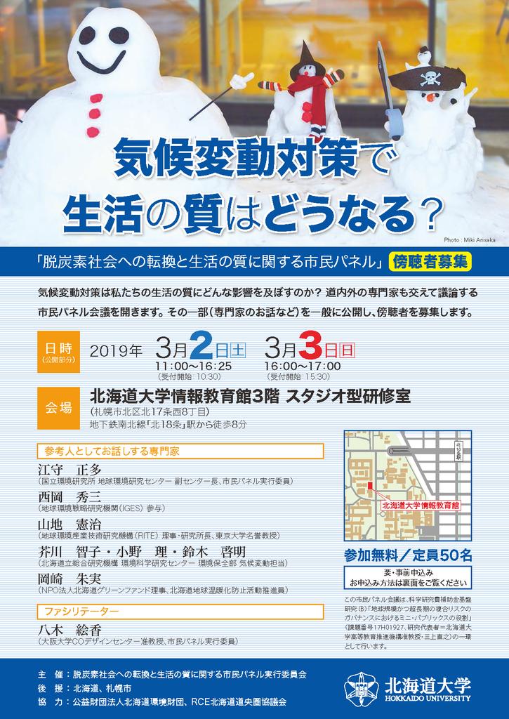 f:id:nmikami:20190215172502p:plain