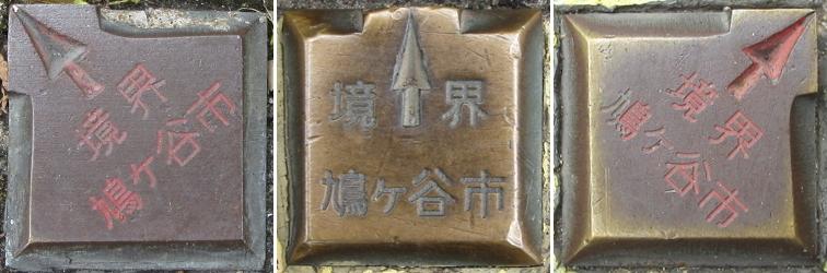 鳩ヶ谷市境界標