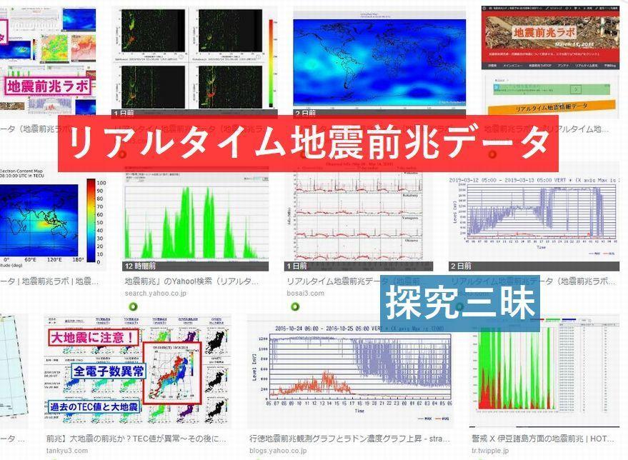 リアルタイム地震前兆データ~大...