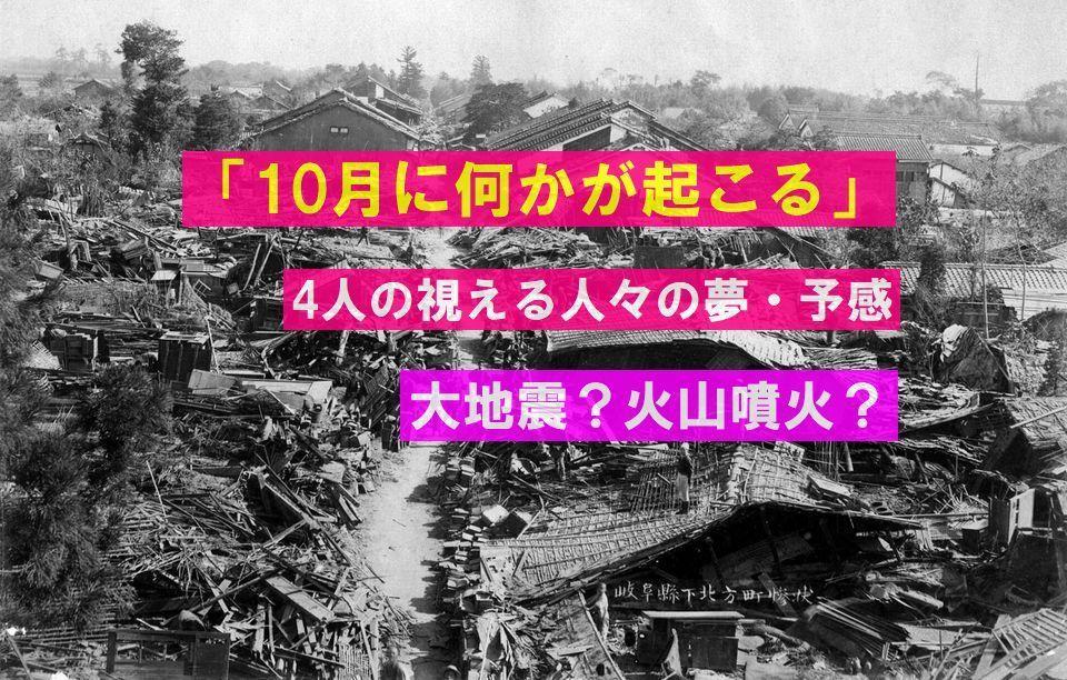 大地震予言前兆