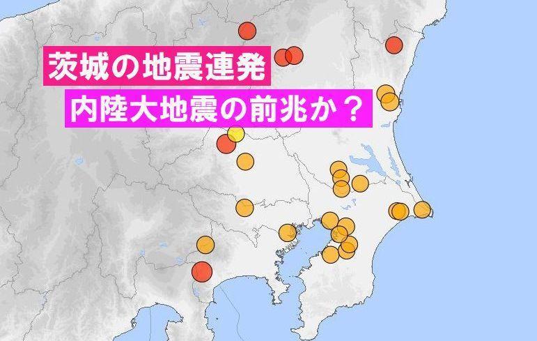 茨城 県 地震 多い