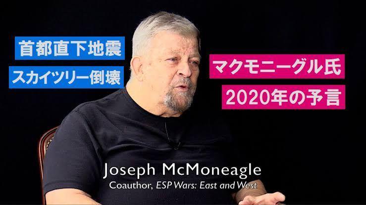 地震 予言 2020 年