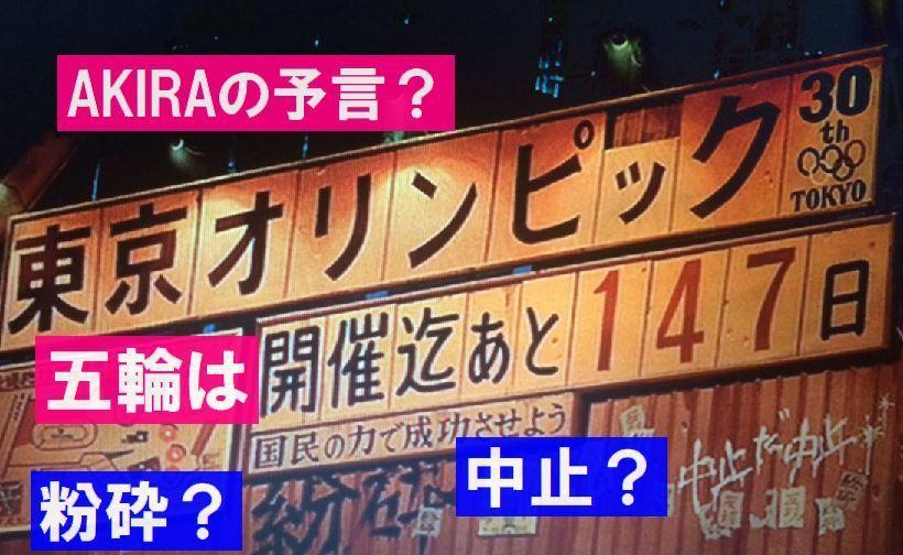 【速報】 政府 『ハッキリ言ってやろうか?東京五輪は中止だ』 代替地はロンドン YouTube動画>1本 ->画像>26枚