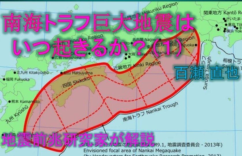 地震予知soe