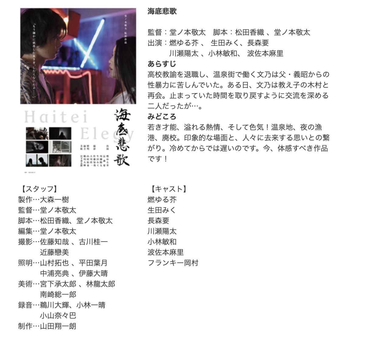 f:id:nmt-pink-film8888:20210416123552p:plain