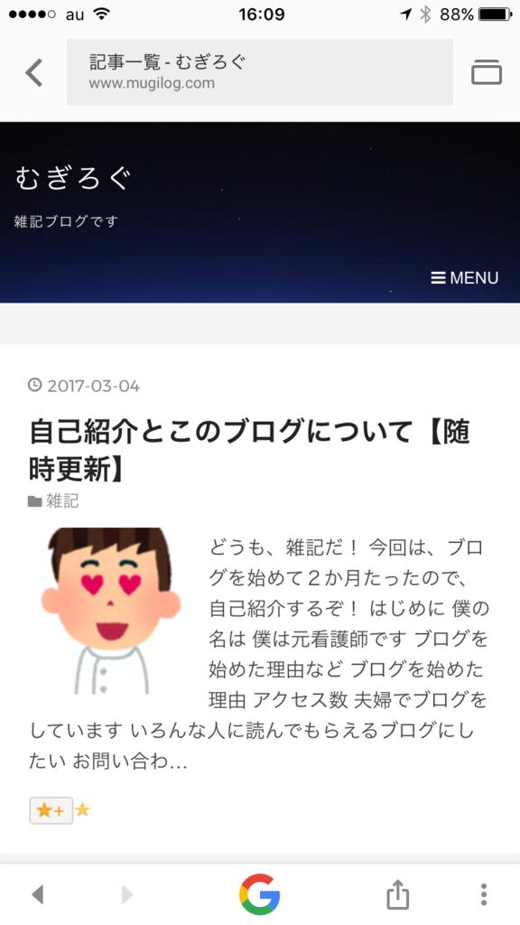 f:id:nmugi:20170304161411p:plain