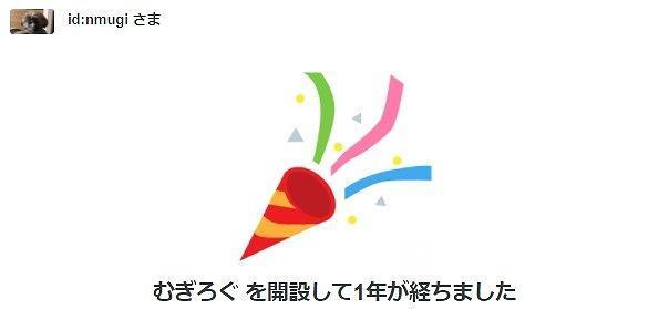 f:id:nmugi:20180103135211j:plain