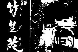 f:id:nn_hokuson:20170530065451j:plain
