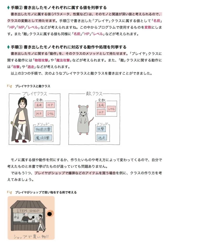 f:id:nn_hokuson:20170727192526j:plain:w380