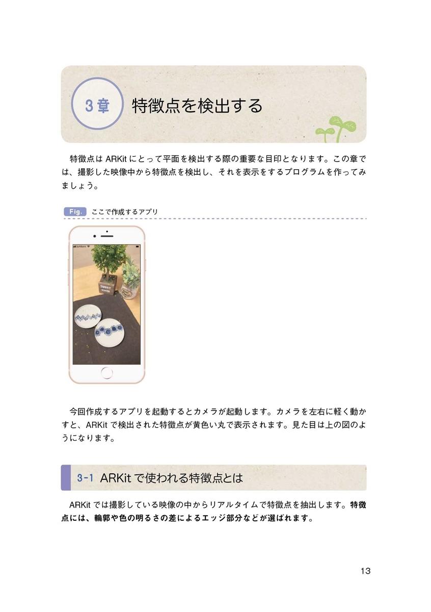 f:id:nn_hokuson:20190607213337j:plain:w320
