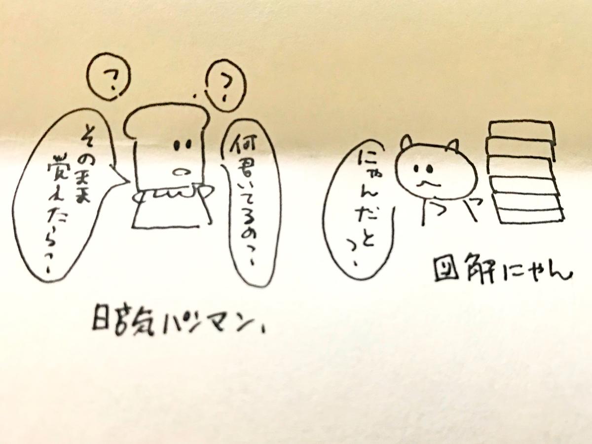 f:id:nnaho:20191217152149j:plain