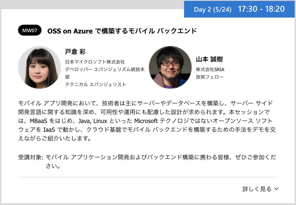 f:id:nnasaki:20170507170150p:plain