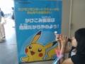[ポケモン]浜松町駅にあったポスター