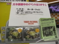 [カーネーション]2012/0928 SWEET ROMANCEリリース記念ミニライブ&サイン会@タワーレコード
