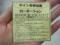 2012/0928 SWEET ROMANCEリリース記念ミニライブ&サイン会@タワーレコード
