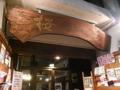 """[カーネーション]2012/10/27CARNATION tour 2012 """"SWEET ROMANCE""""@甲府 桜座"""
