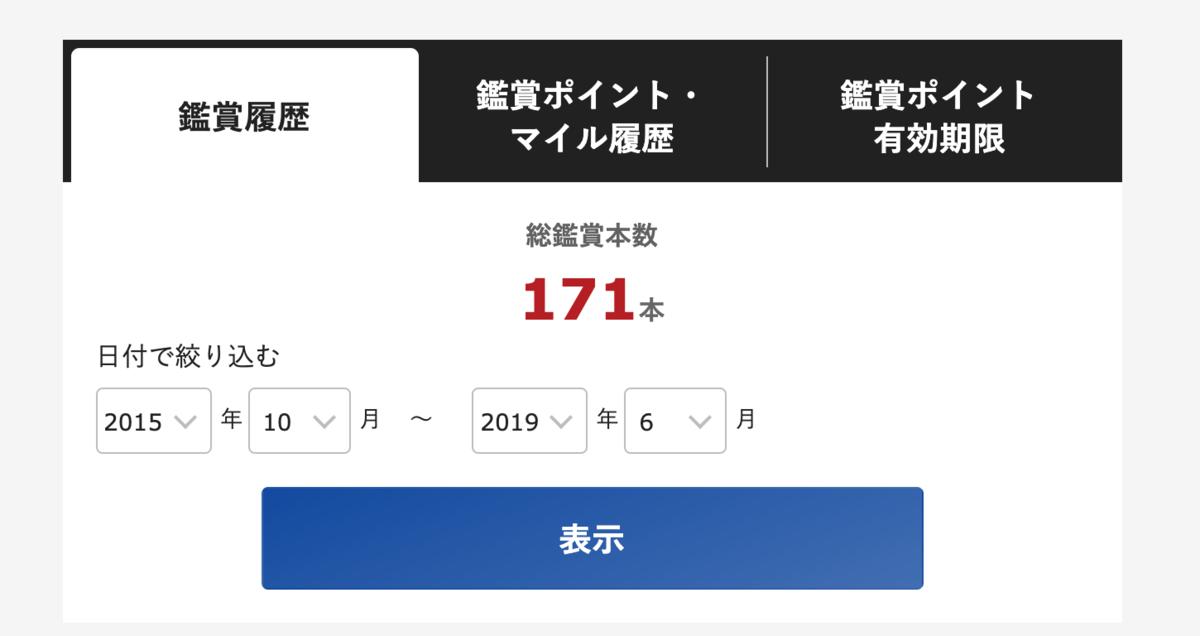 TOHOシネマズ鑑賞履歴