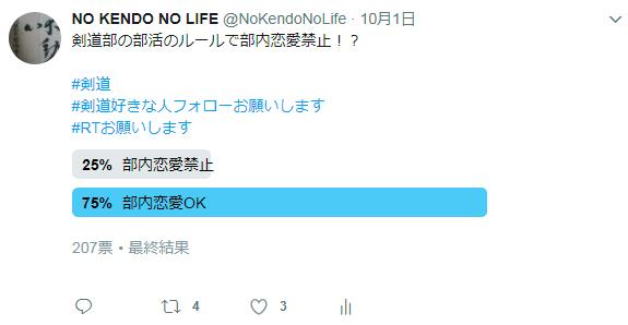 f:id:no-kendo-no-life:20180819001106p:plain
