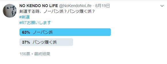 f:id:no-kendo-no-life:20180823223035j:plain