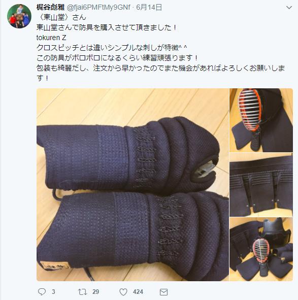 f:id:no-kendo-no-life:20180827015532j:plain