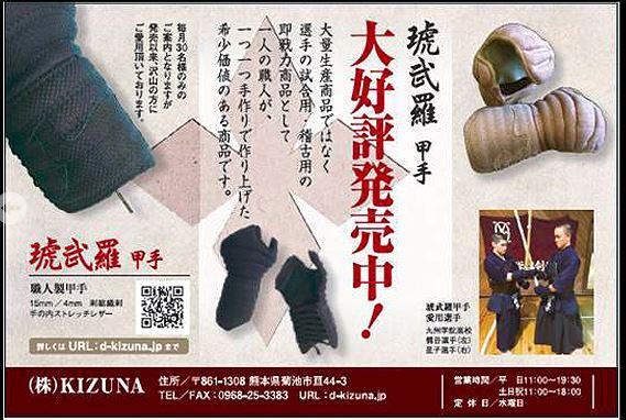 f:id:no-kendo-no-life:20180829235538j:plain