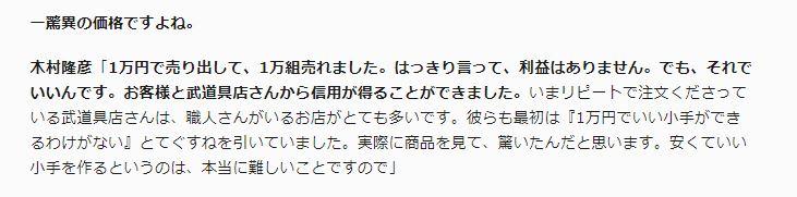f:id:no-kendo-no-life:20181220143654j:plain