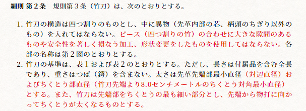 f:id:no-kendo-no-life:20190510132110p:plain