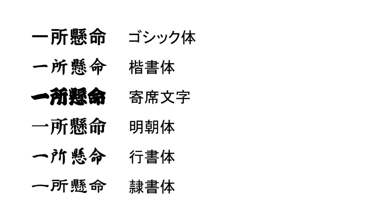f:id:no-kendo-no-life:20190908090626j:plain