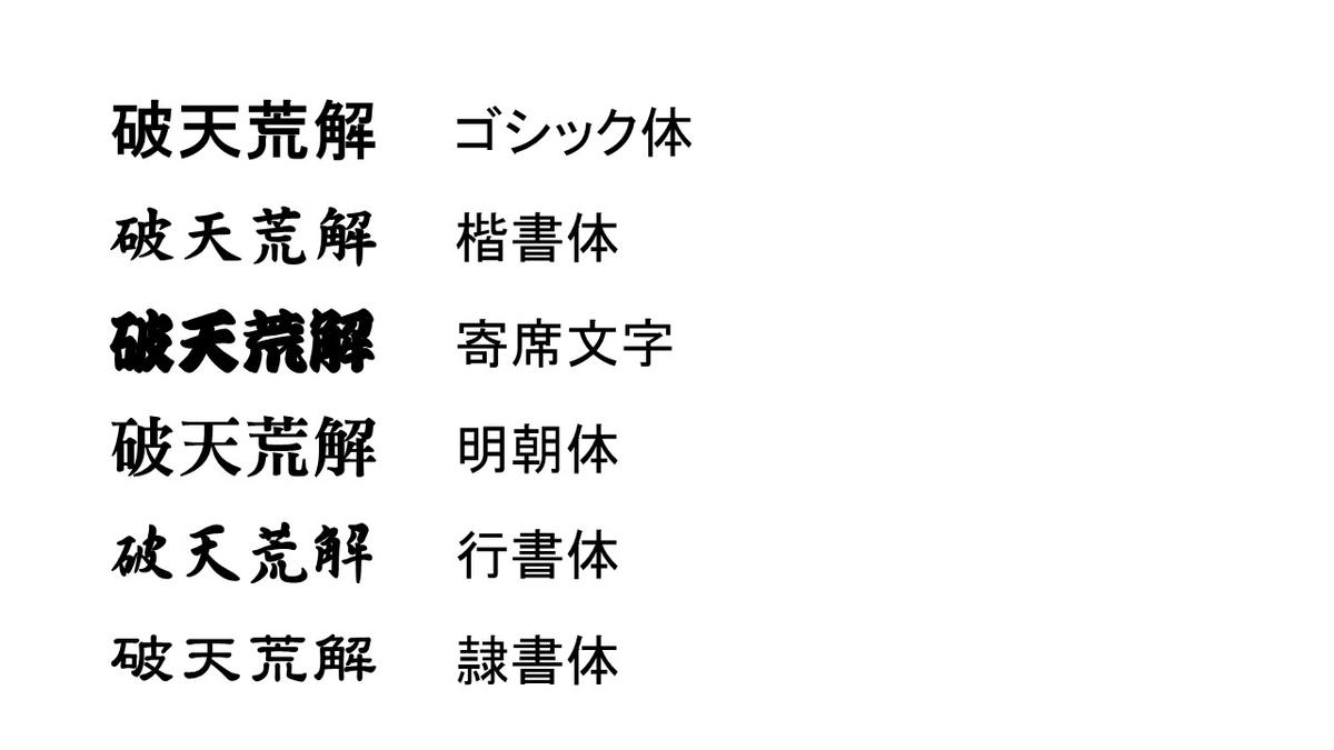 f:id:no-kendo-no-life:20190908092047j:plain