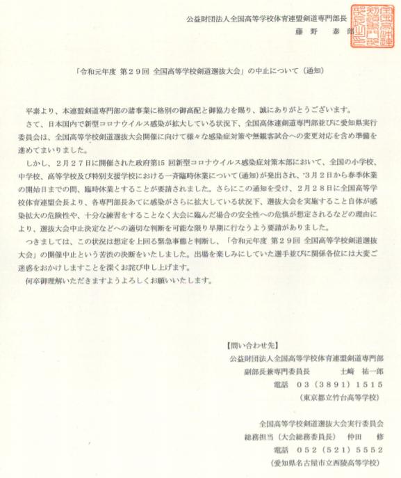 f:id:no-kendo-no-life:20200303135038p:plain