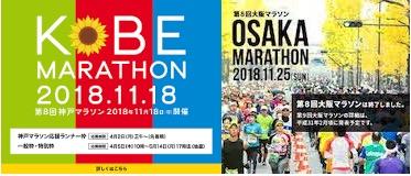 神戸マラソン2018 大阪マラソン2018